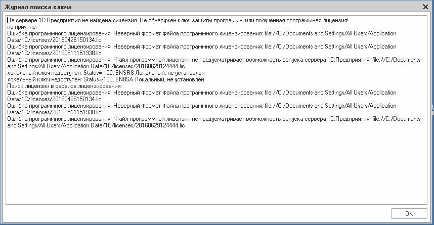 При обновлении windows слетела лицензия 1с работа 1с с web сервисами